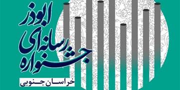 تمدید مهلت ارسال آثار به جشنواره رسانهای ابوذر خراسانجنوبی