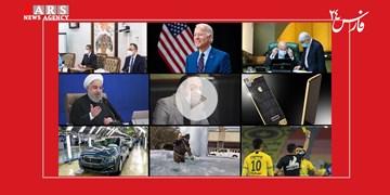 فارس۲۴| از راهبرد برجامی آمریکا تا عملکرد ایرانخوردرو و سایپا