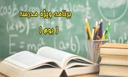 آموزش مبتنی با ظرفیتهای بومی استانها هدف اصلی طرح(بوم)