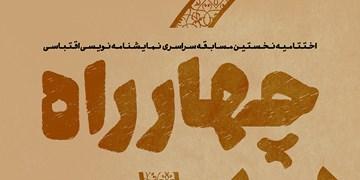 برگزاری اختتامیه نخستین دوره مسابقه «چهار راه» در حوزه هنری