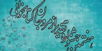 برگزیدگان هفتمین جشنواره مروجان کتابخوانی معرفی شدند