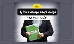 سرخط فارس| دولت لایحه بودجه ۱۴۰۰ را چگونه اصلاح کرد؟