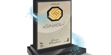 برگزیدگان «جایزه کتاب سال» چقدر دریافت کردند؟