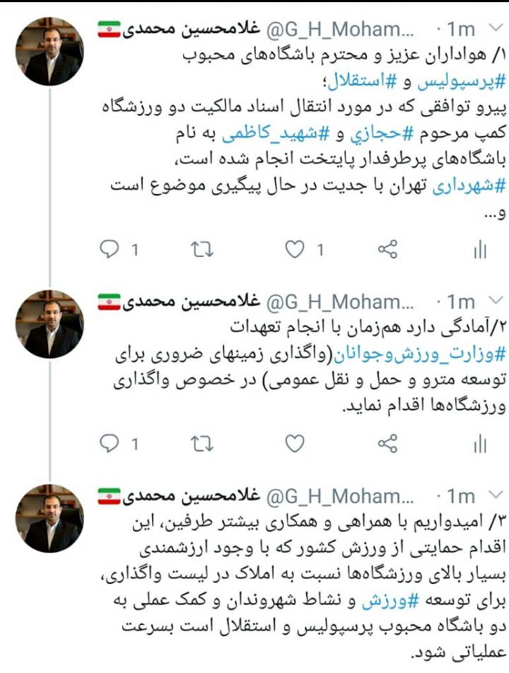 13991204000721 Test NewPhotoFree - شرط شهرداری تهران برای واگذاری دو ورزشگاه به دو باشگاه پرسپولیس و استقلال
