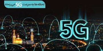 رونمایی از سایتهای ۵G همراه اول در مشهد/ دو منطقه مشهد تحت پوشش اینترنت ۵G همراه اول قرار میگیرند