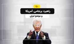 سرخط فارس| راهبرد برجامی آمریکا و موضع ایران