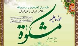 طرح جامع حوزه علمیه مشکات تدوین میشود