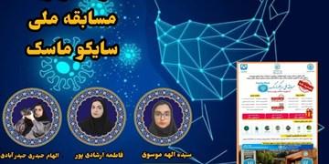 برتری دانشجویان سمنانی در مسابقه ملی «سایکو ماسک»