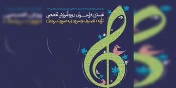 برپایی دوره آموزشی برخط تخصصی ترانه، تصنیف و سرود در حوزه هنری
