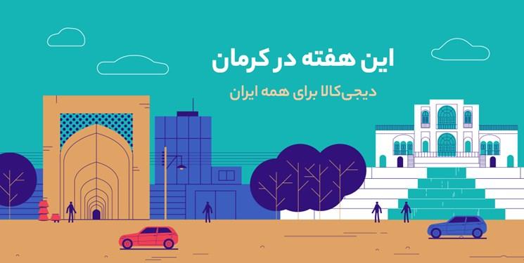 دیجیکالا به طرح هفتههای خرید اینترنتی پیوست؛ این هفته در کرمان