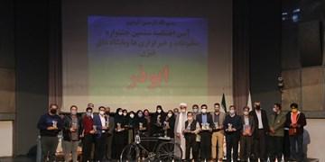 اختتامیه ششمین جشنواره مطبوعات و رسانههای ابوذر اصفهان