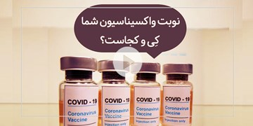 نوبت واکسیناسیون کرونای شما کِی و کجا است؟