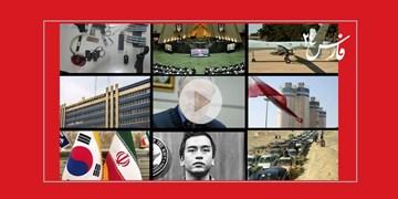 فارس۲۴| ازدستگیری یک تروریست در تهران تا ۳ هزار میلیاردی که پیدا شد