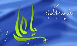 سلام بر «علی»؛ مهربانترین پدر خلقت!