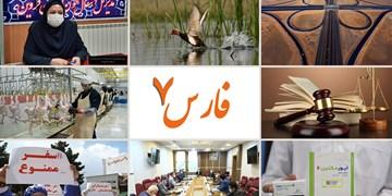 فارس ۷ |از آغاز توزیع داروی آیورمکتین تولید داخل تا افتتاح آزادراه غدیر