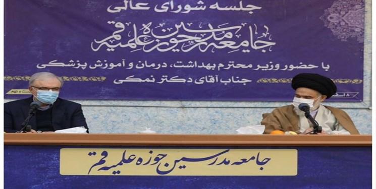 حضور وزیر بهداشت در جلسه جامعه مدرسین حوزه علمیه قم