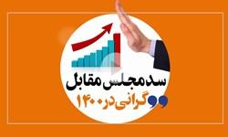 سد مجلس مقابل گرانی در بودجه 1400