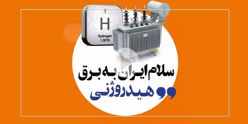 سلام ایران به برق هیدروژنی