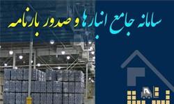 ثبت بیش از 116 هزار انبار در سامانه جامع انبارها/ مقابله با مراکز غیر مجاز