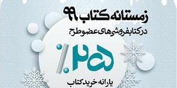 آغاز طرح زمستانه کتاب 99 از نهم اسفند در آذربایجانشرقی