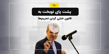 سرخط فارس| پشت پای نوبخت به قانون خنثی کردن تحریمها