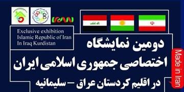 دومین نمایشگاه اختصاصی ایران خرداد  ۱۴۰۰ در سلیمانیه