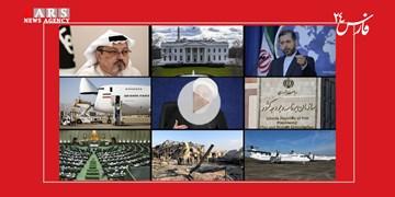 فارس۲۴| ازاقساط هواپیماهای برجامی تا گزارش آمریکا از قتل خاشقچی