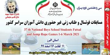 آغاز مسابقات مجازی فوتسال و طنابزنی دانشآموزان سراسر کشور از 11 اسفند