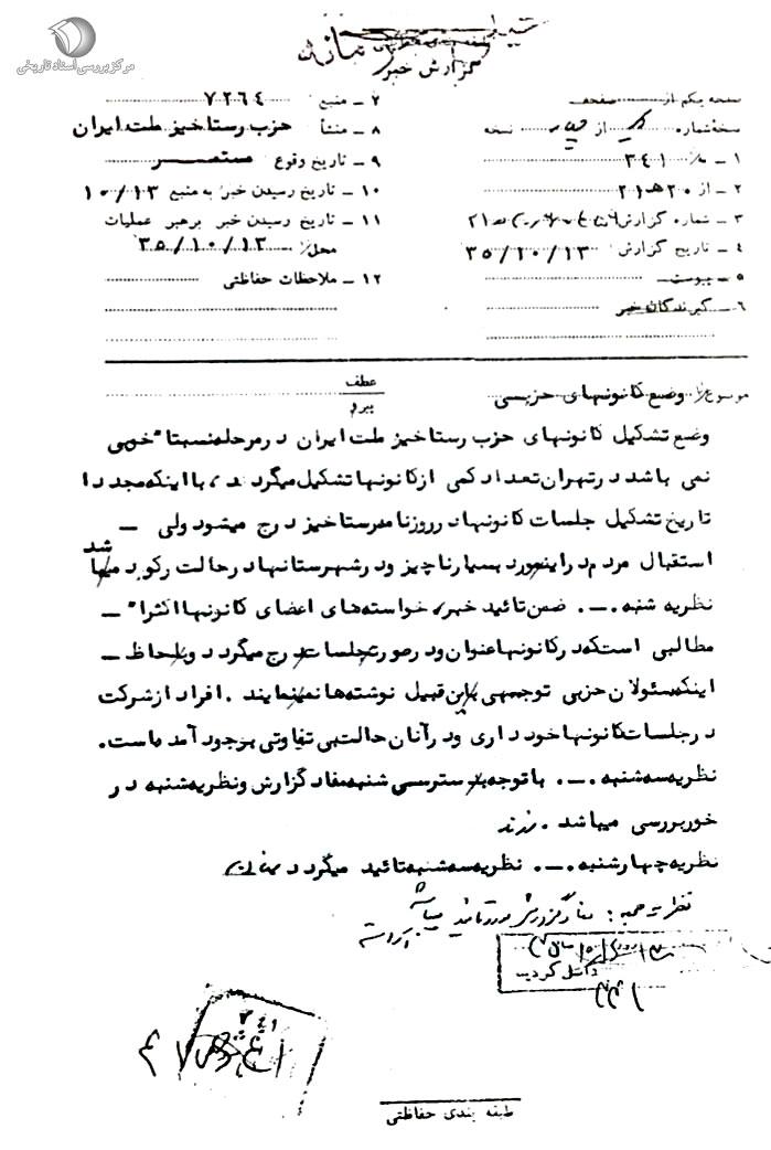 13991210000044 Test NewPhotoFree - «هرکس میخواهد جمع کند و از ایران برود» را اولین بار، پهلوی دوم گفت!