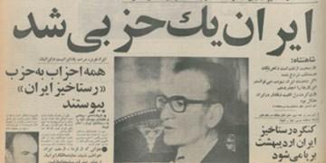 «هرکس میخواهد جمع کند و از ایران برود» را اولین بار، پهلوی دوم گفت!