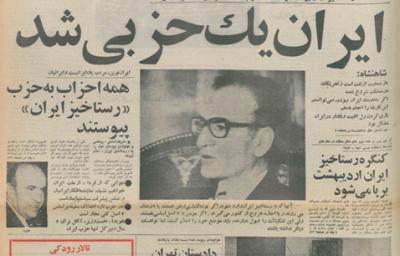 13991210000052 Test NewPhotoFree - «هرکس میخواهد جمع کند و از ایران برود» را اولین بار، پهلوی دوم گفت!