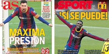 مطبوعات اسپانیا| لالیگا دوباره در اوج حساسیت/ بهترین نمایش بارسلونا زیرنظر کومان
