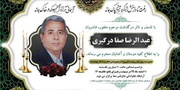پیکر عبدالرضا صفا در بهشت زهرای باغو آرام گرفت
