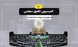 سرخط  فارس  کمیسیون تلفیق مجلس چه مواردی را در بودجه ۱۴۰۰ اصلاح کرد؟