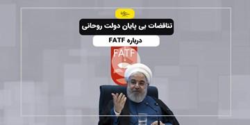 سرخط فارس| تناقضات بی پایان دولت روحانی درباره FATF
