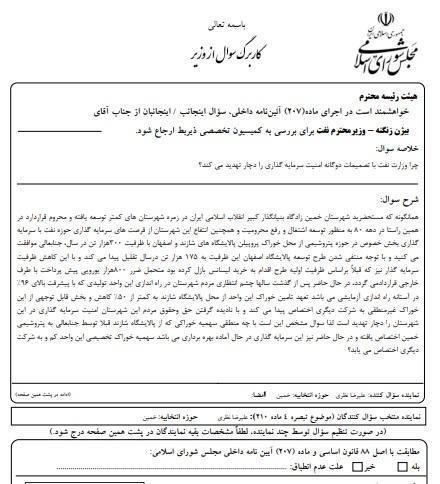 13991211000268 Test NewPhotoFree - سوال 30 نماینده مجلس از زنگنه/ چرا وزارت نفت امنیت سرمایهگذاری را تهدید میکند؟
