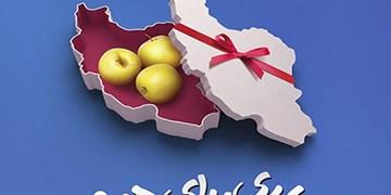 آغاز جشن مجازی نیکوکاری با شعار «عیدی برای همه»