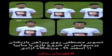 فیلم  ادای احترام بازیکنان پرسپولیس به شهید مصطفی نوروزی