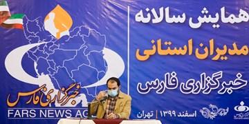 همایش سالانه مدیران استانی ||| خبرگزاری فارس