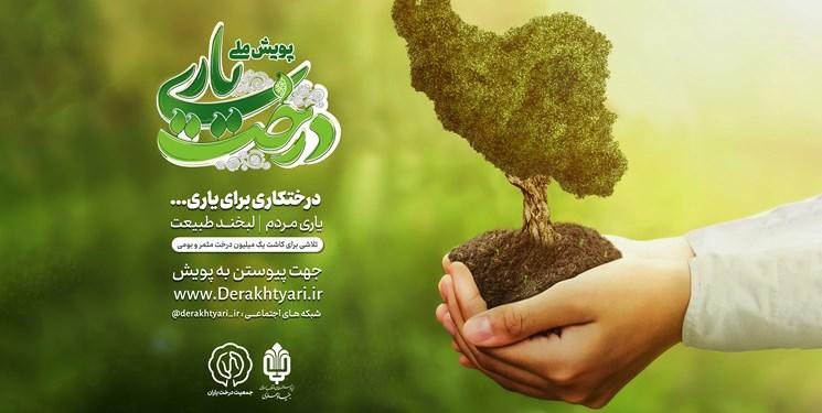 جزئیات پویش «درختیاری»/ کاشت ۱۰۰ میلیون درخت برای کمک به معیشت محرومان