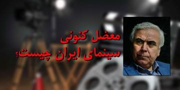 معضل سینمای ایران فیلمنامههای بدون قهرمان است/ پشتپرده تمجید منتقدان از یک فیلم