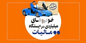 خودروهای میلیاردی در ایستگاه مالیات