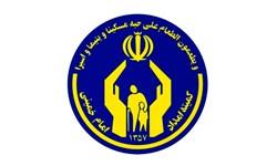 کمیته امداد امام خمینی (ره)