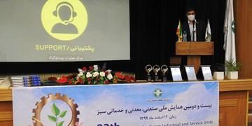 بیست و دومین همایش ملی سبز با ۵ منتخب استانی برگزار شد