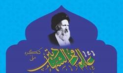 کنگره نکوداشت آیت الله حسینی شاهرودی در قم برگزار می شود