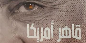 انتشار «قاهر آمریکا» در لبنان/ مردی که آمریکا را شکست داد