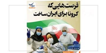 فرصت هایی که کرونا برای ایران ساخت