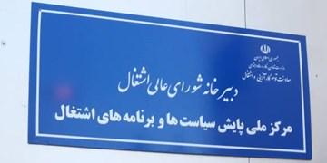 مرکز ملی پایش سیاستها و برنامههای اشتغال رونمایی شد