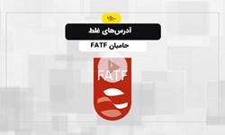 سرخط فارس  آدرسهای غلط حامیان FATF