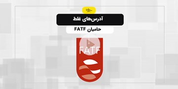 سرخط فارس| آدرسهای غلط حامیان FATF